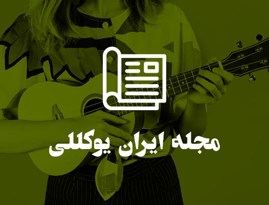 مجله ایران یوکللی