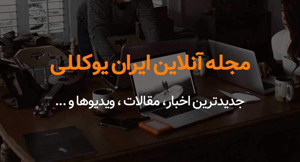 مجله آنلاین ایران یوکللی