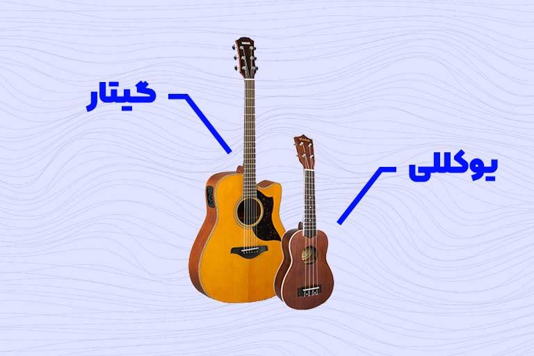 تفاوت اندازه گیتار و یوکللی